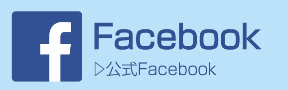 公式 Facebook ページ