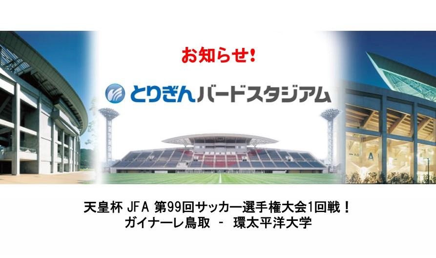 【とりスタ】5/26天皇杯 ガイナーレ鳥取 vs 環太平洋大学