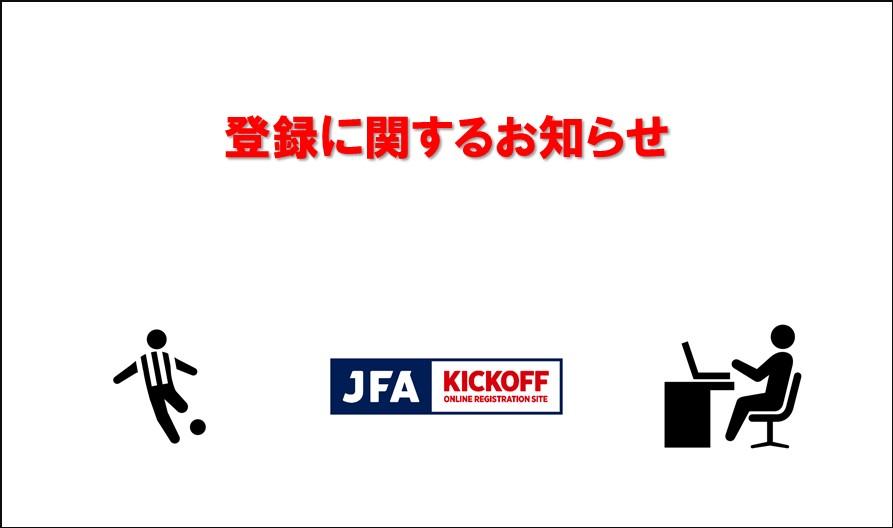 JFA KICOFFシステムの使用に関するFAQ