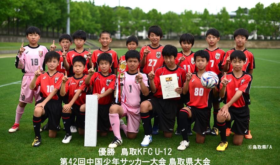 第42回中国少年サッカー大会 鳥取県大会