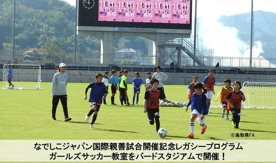 🌸レガシープログラム開催報告|ガールズサッカー教室in鳥取市