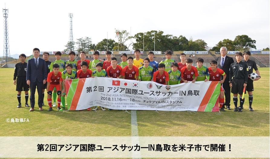 開催報告 第2回アジア国際ユースサッカーIN鳥取