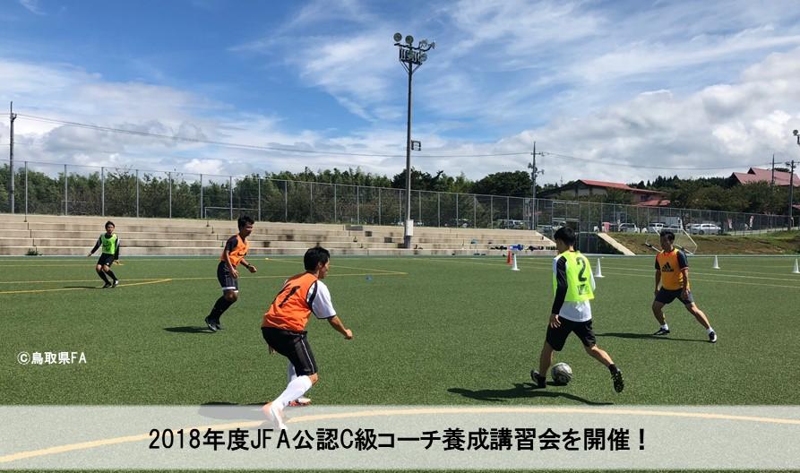開催報告 2018年度JFA公認C級コーチ養成講習会 鳥取県コース