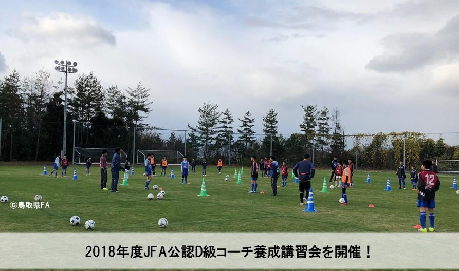 開催報告 JFA公認D級コーチ養成講習会