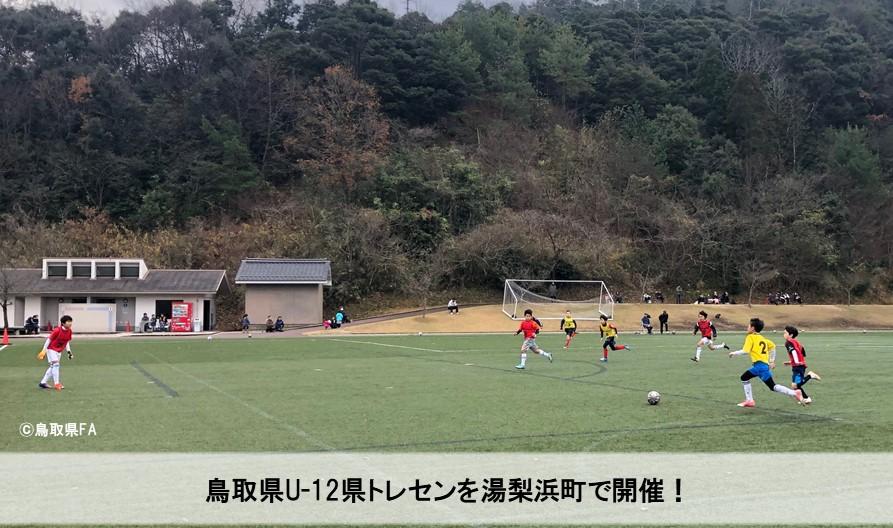 開催報告|鳥取県U-12トレセン