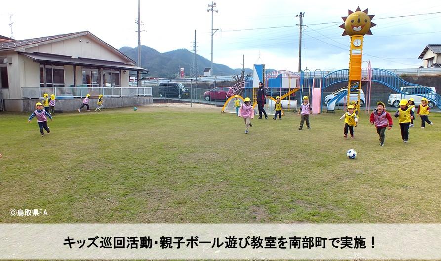 開催報告|キッズ巡回活動・親子イベントの実施について