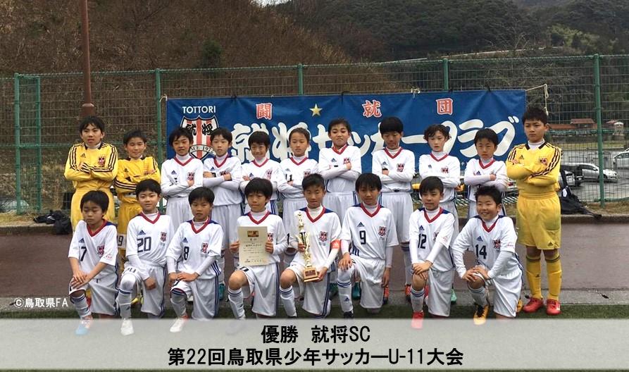第22回鳥取県少年サッカーU-11大会