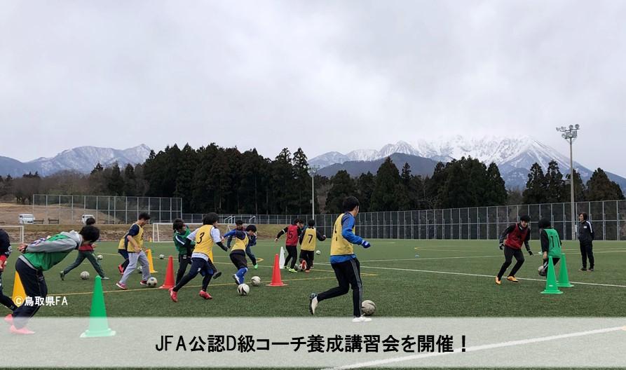 開催報告|JFA公認D級コーチ養成講習会(西部コース)
