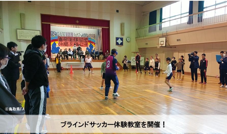 開催報告|ブラインドサッカー体験教室
