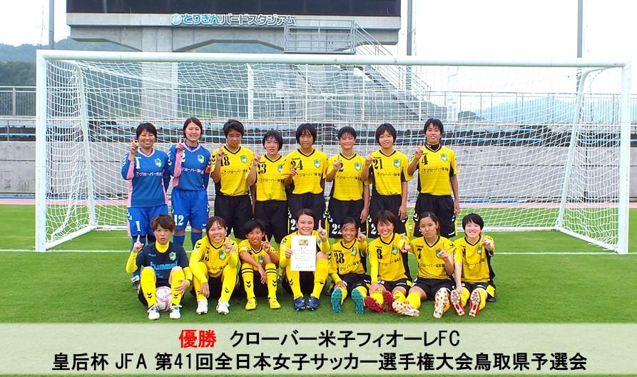 皇后杯 JFA 第41回全日本女子サッカー選手権大会鳥取県予選会