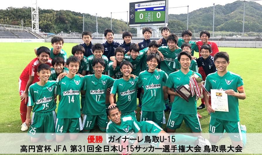 高円宮杯 JFA 第31回全日本U-15サッカー選手権大会 鳥取県大会