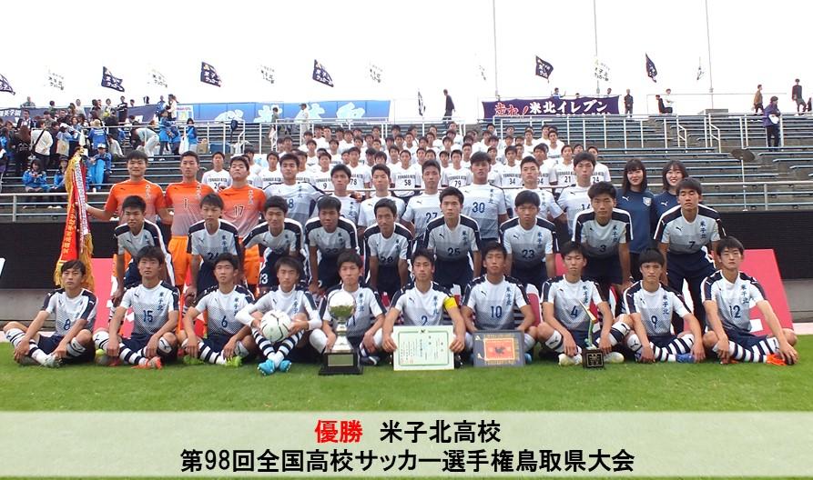 第 98 回 全国 高校 サッカー 選手権 大会