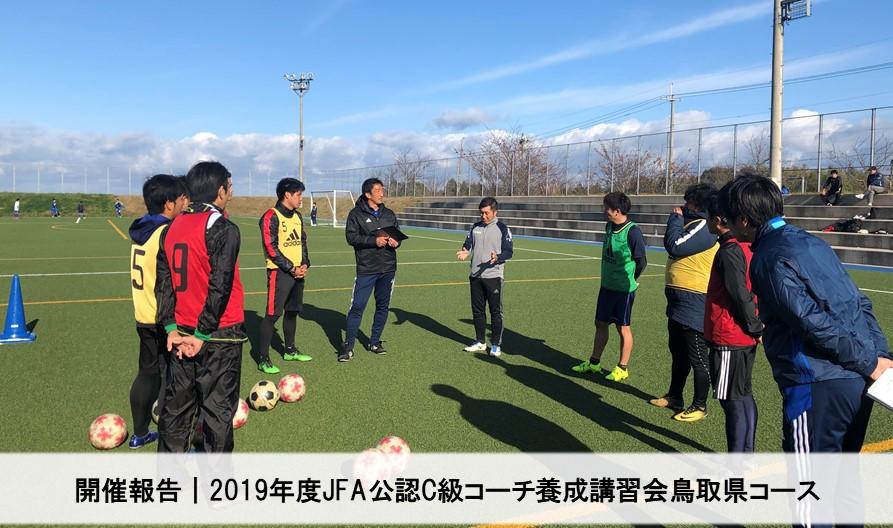 開催報告|2019 JFA公認C級コーチ養成講習会鳥取県コース