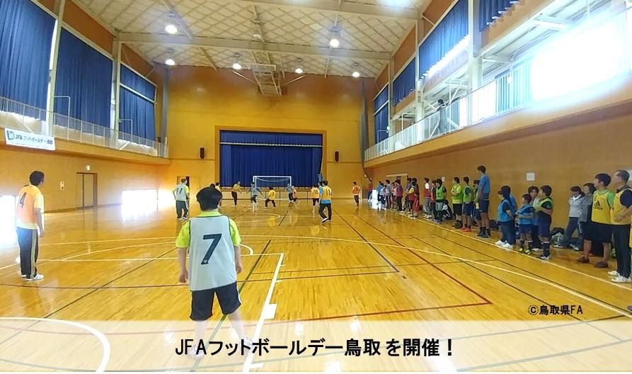 開催報告|JFAフットボールデー鳥取