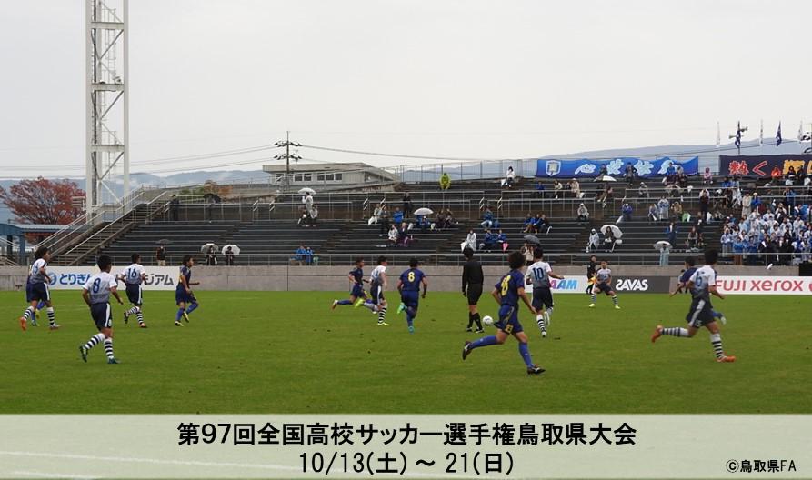 第97回全国高校サッカー選手権鳥取県大会