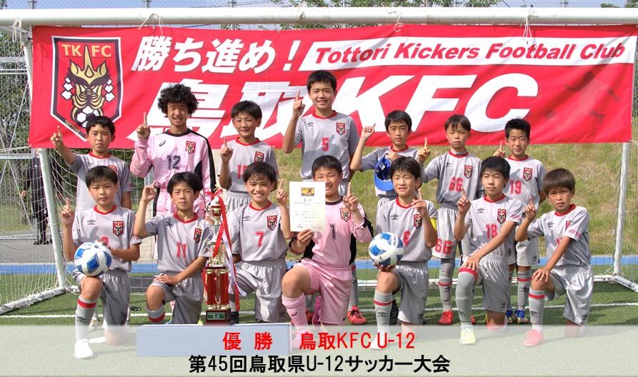第45回鳥取県U-12サッカー大会