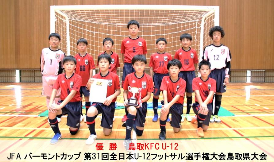 JFA バーモントカップ 第31回全日本U-12フットサル選手権大会鳥取県大会