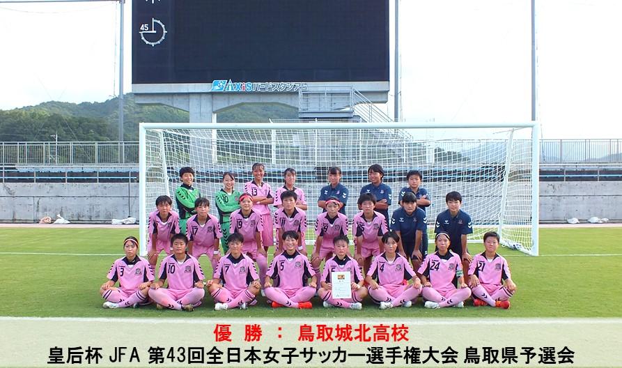 皇后杯 JFA 第43回全日本女子サッカー選手権大会 鳥取県予選会