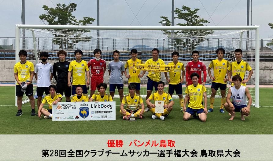 第28回全国クラブチームサッカー選手権大会 鳥取県大会