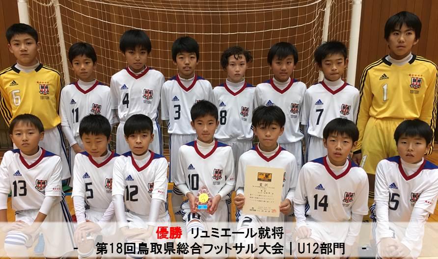 第18回鳥取県総合フットサル大会2019|U12部門