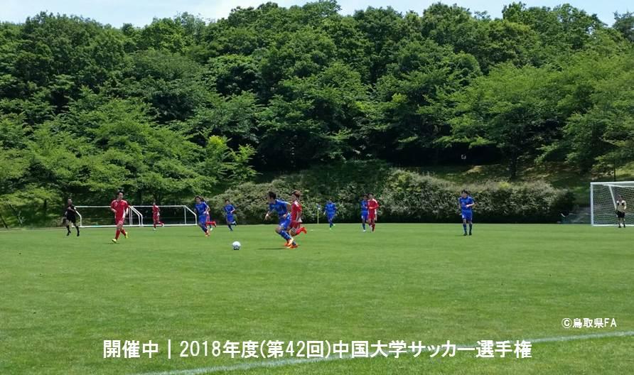 2018年度(第42回)中国大学サッカー選手権 兼 総理大臣杯全日本大学サッカートーナメント大会中国地域予選大会