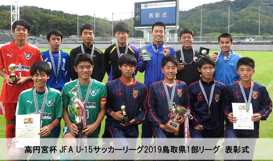 高円宮杯 JFA U-15サッカーリーグ2019鳥取県