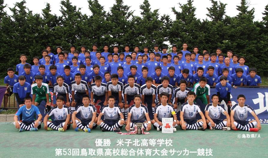 第53回鳥取県高校総合体育大会サッカー競技