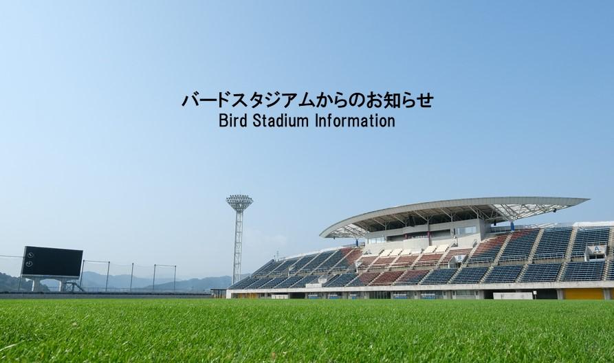 【バード】お知らせ|J3リーグ開催延期について