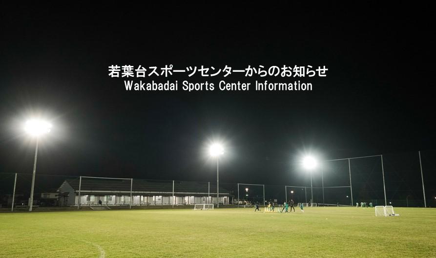 【利用再開】若葉台スポーツセンター