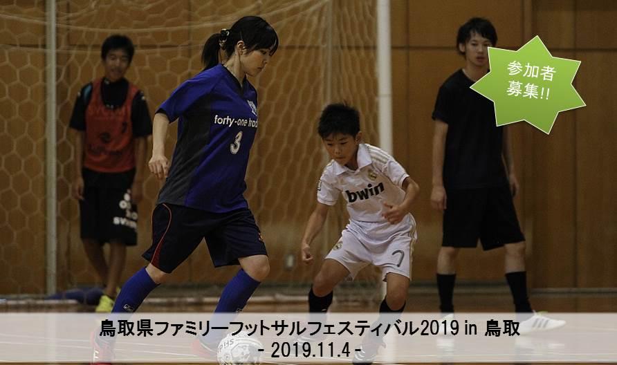 参加者募集 鳥取県 ファミリーフットサルフェスティバル2019 in 鳥取