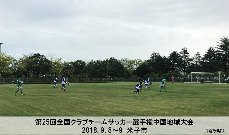 第25回全国クラブチームサッカー選手権大会中国地域大会