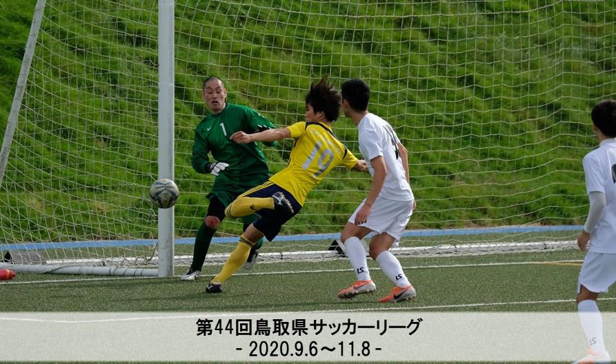 第44回鳥取県サッカーリーグ