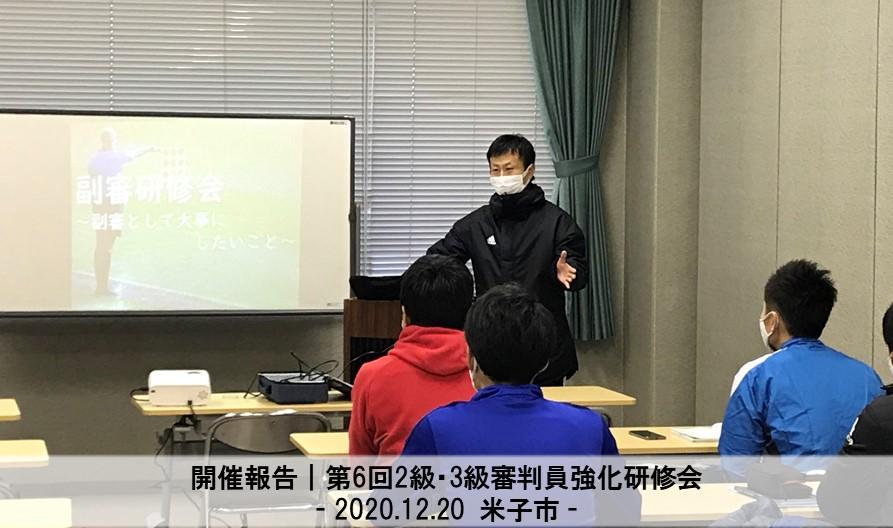 開催報告|第6回2級・3級審判員強化研修会