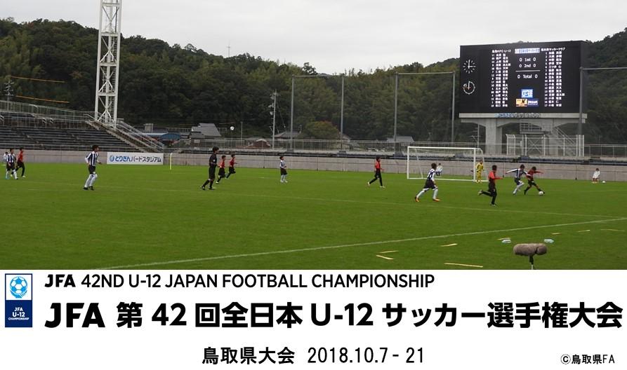 JFA 第42回全日本U-12サッカー大会 鳥取県大会