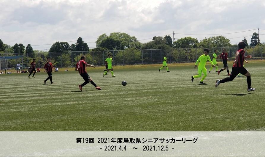 第19回 2021年度鳥取県シニアサッカーリーグ