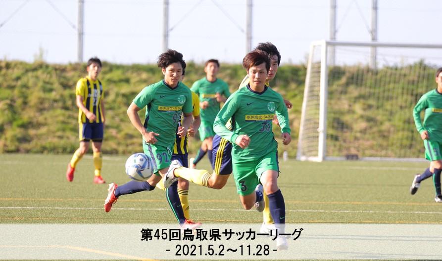 第45回鳥取県サッカーリーグ