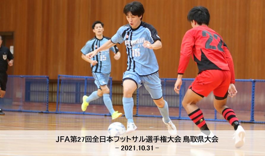 JFA第27回全日本フットサル選手権大会 鳥取県大会