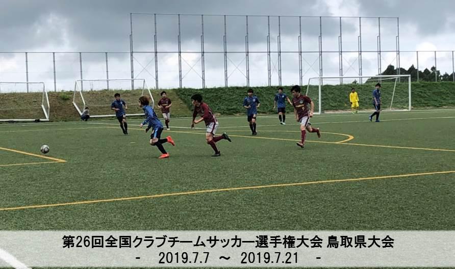 第26回全国クラブチームサッカー選手権大会 鳥取県大会