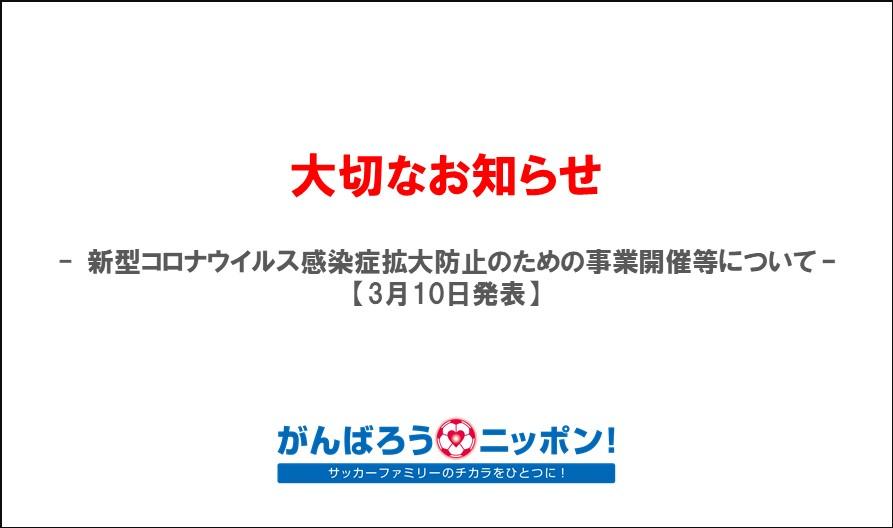 【重要】新型コロナウイルス感染症拡大防止のための事業開催等について(3/10発表)