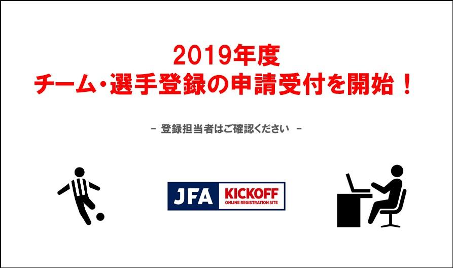 2019年度チーム・選手の登録申請を JFA KICKOFF にて受付開始