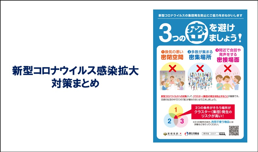 お知らせ|新型コロナウイルス感染症の対応について