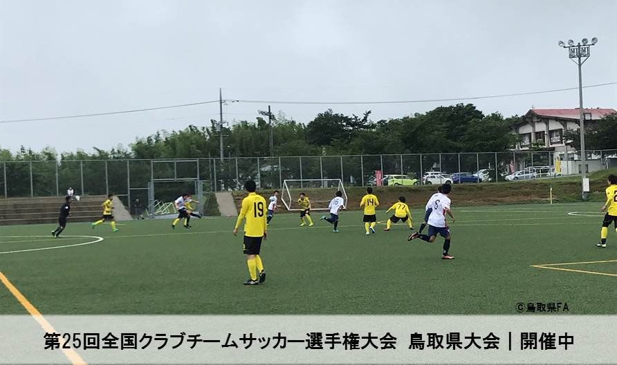 第25回全国クラブチームサッカー選手権大会 鳥取県大会