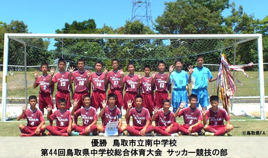 大会結果 第44回鳥取県中学校総合体育大会サッカー競技
