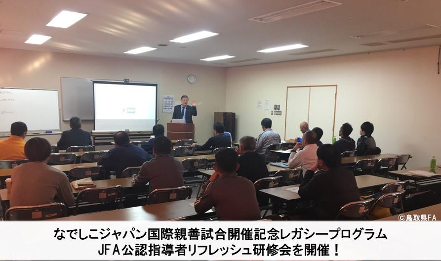 🌸レガシープログラム開催報告|指導者リフレッシュ研修会