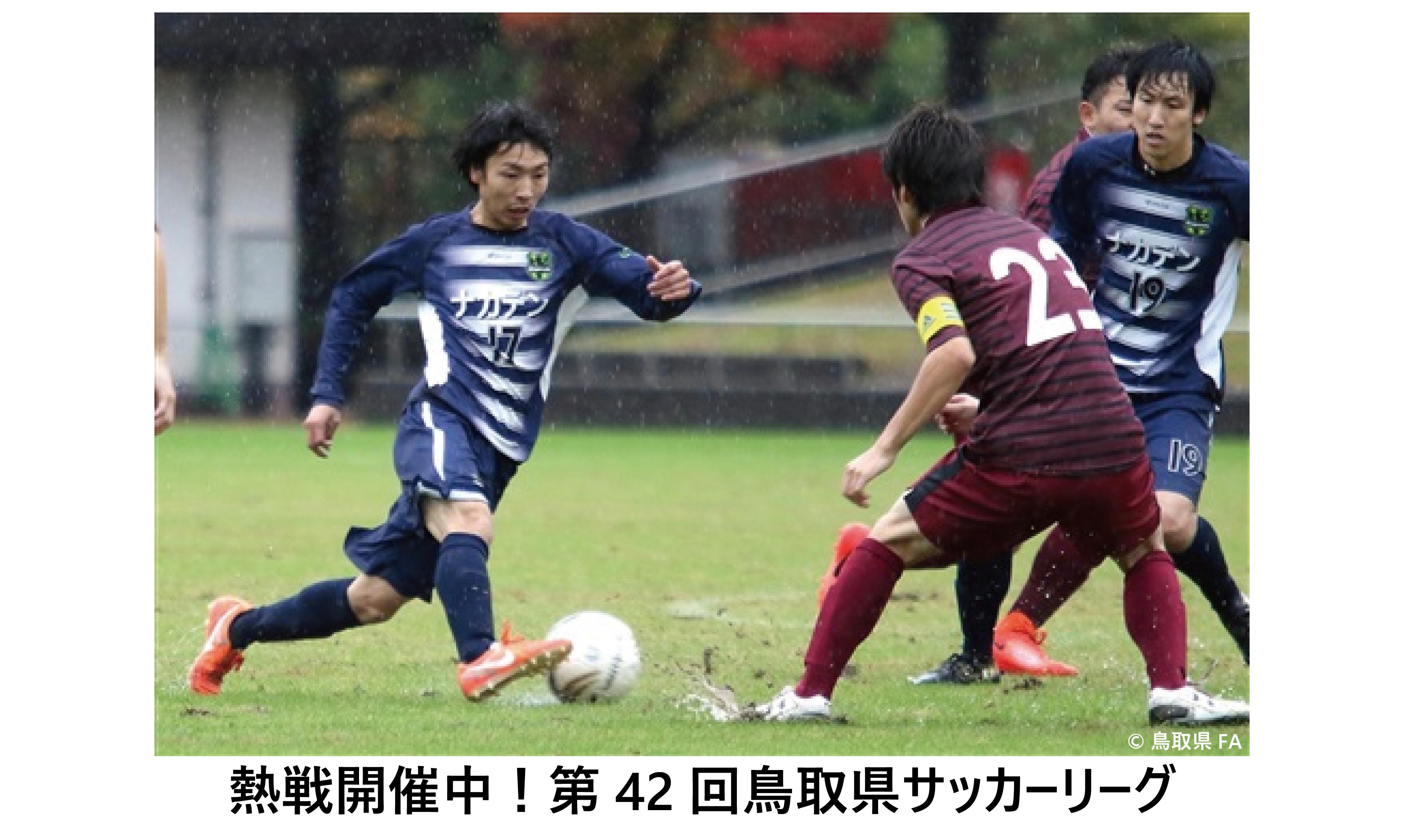 第42回鳥取県サッカーリーグ