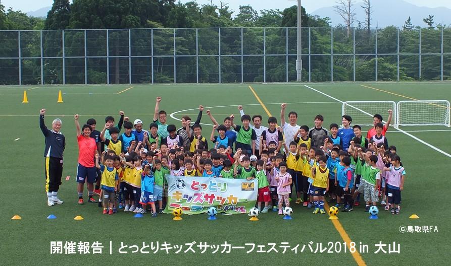 開催報告|とっとりキッズサッカーフェスティバル2018 in 大山