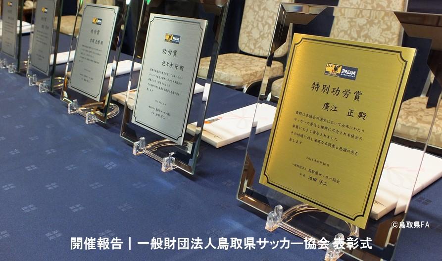 開催報告|一般財団法人鳥取県サッカー協会表彰式