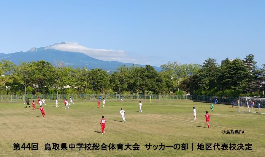 第44回鳥取県中学校総合体育大会サッカー競技