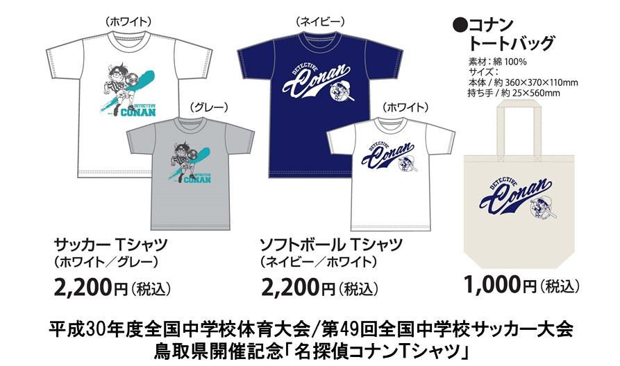 全国中学校サッカー大会開催記念Tシャツ販売のお知らせ