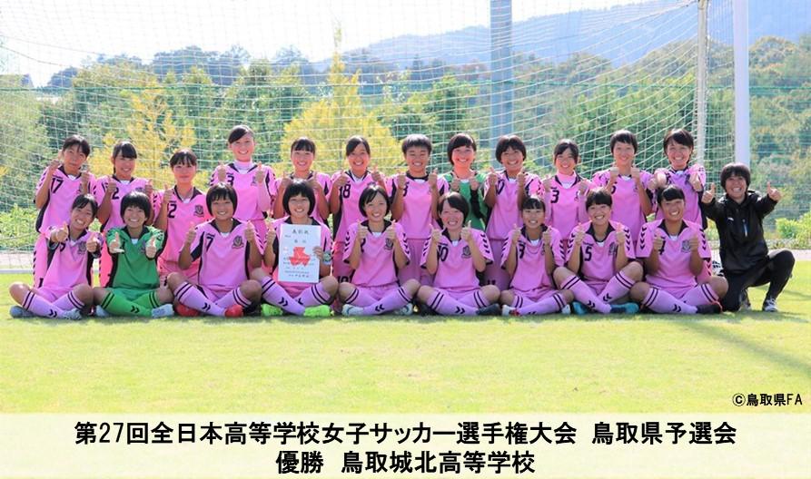 第27回全日本高等学校女子サッカー選手権大会 鳥取県予選会